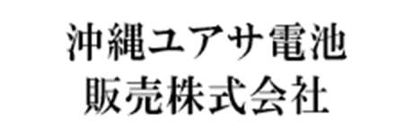 沖縄ユアサ電池販売 株式会社
