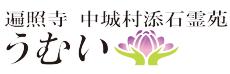 ⾦剛⼭遍照寺うむい(かなさ)