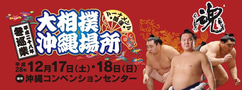平成28年冬巡業 大相撲沖縄場所