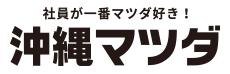 沖縄マツダ販売株式会社