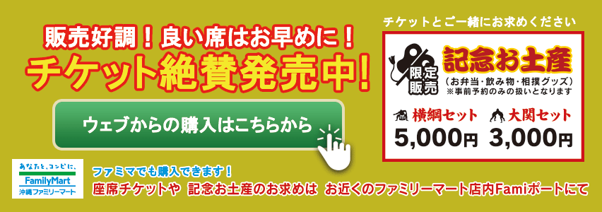 ticket_banner