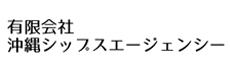 沖縄シップスエージェンシー